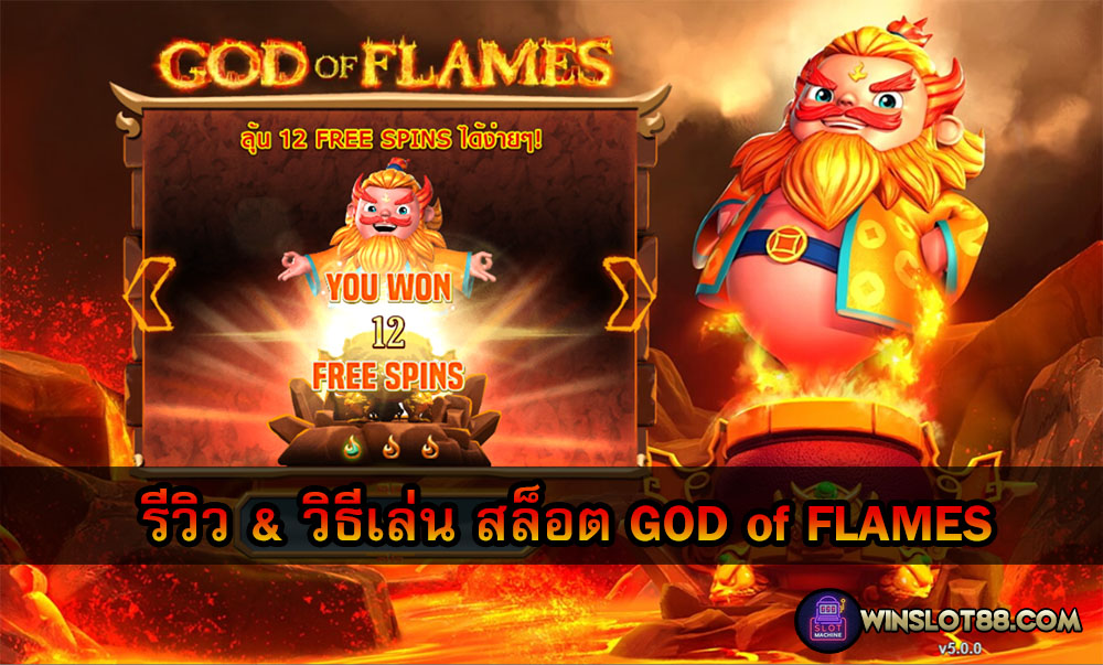 God of Flames Slot รีวิว